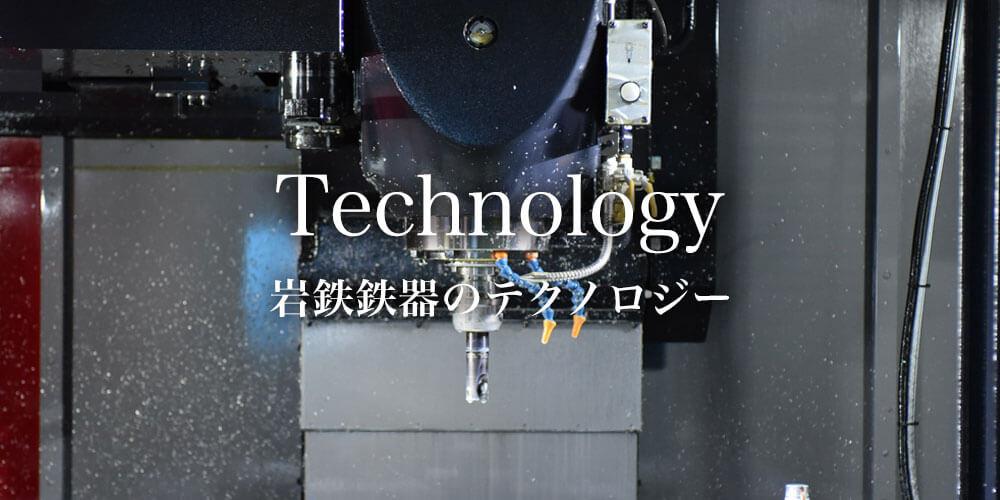 岩鉄鉄器のテクノロジー